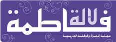 http://www.lallafatima.ma