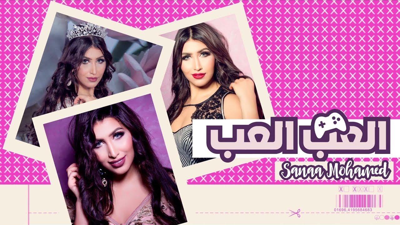 سناء محمد تصدر أغنية مغربية جديدة