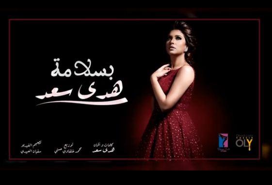 """""""بسلامة"""" جديد الفنانة هدى سعد"""
